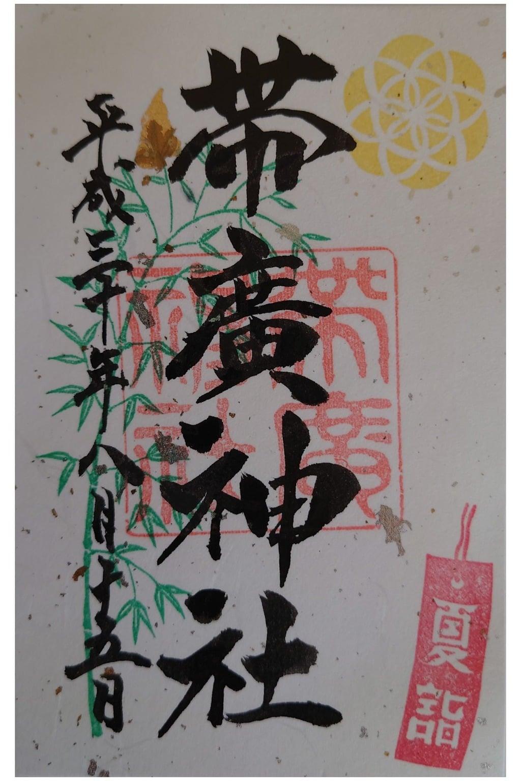 帯廣神社の御朱印