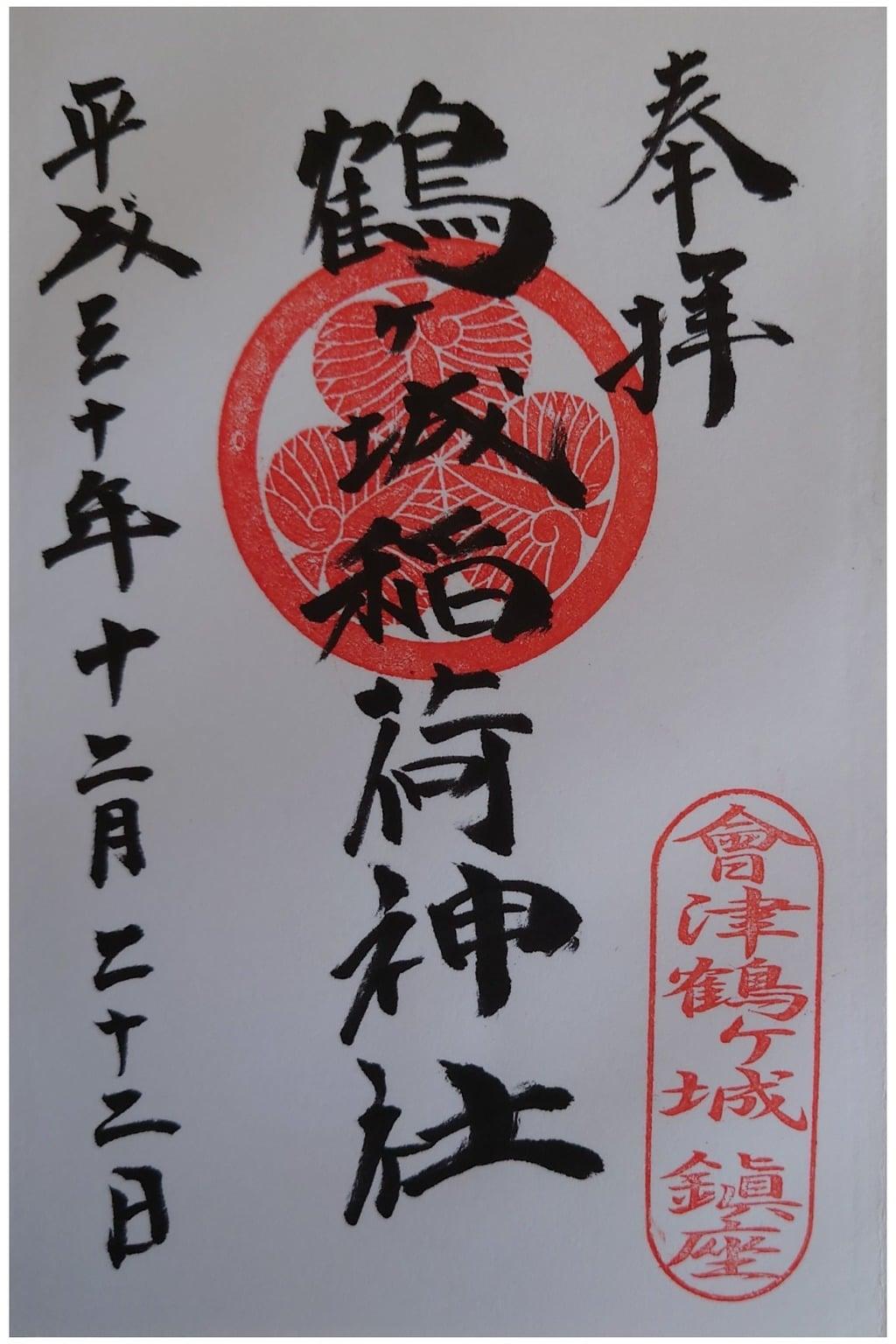 鶴ケ城稲荷神社の御朱印