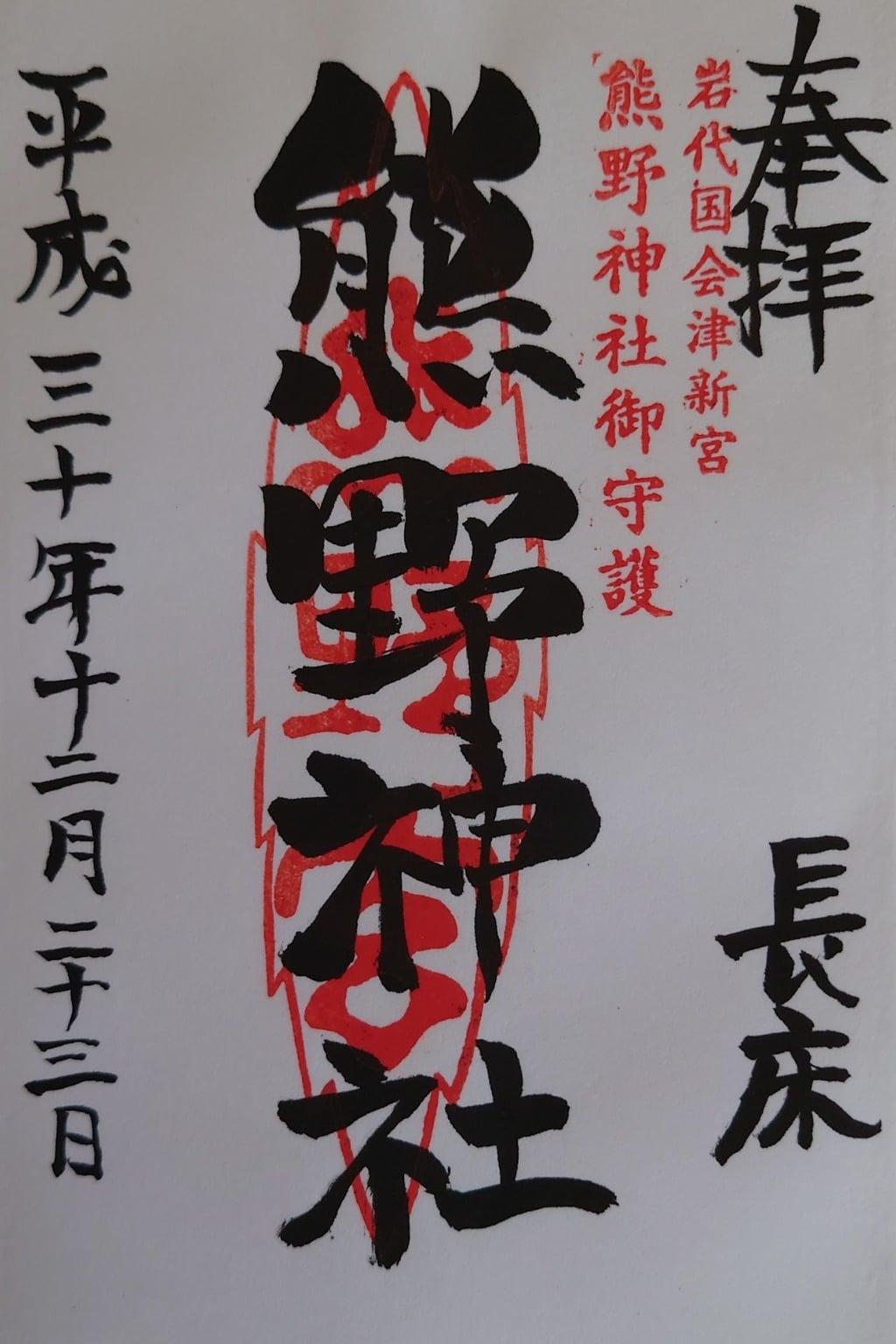 新宮熊野神社の御朱印