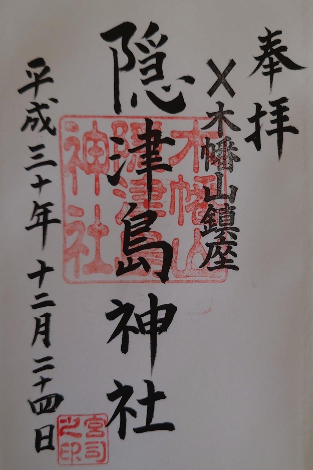 木幡山隠津島神社(二本松市)の御朱印