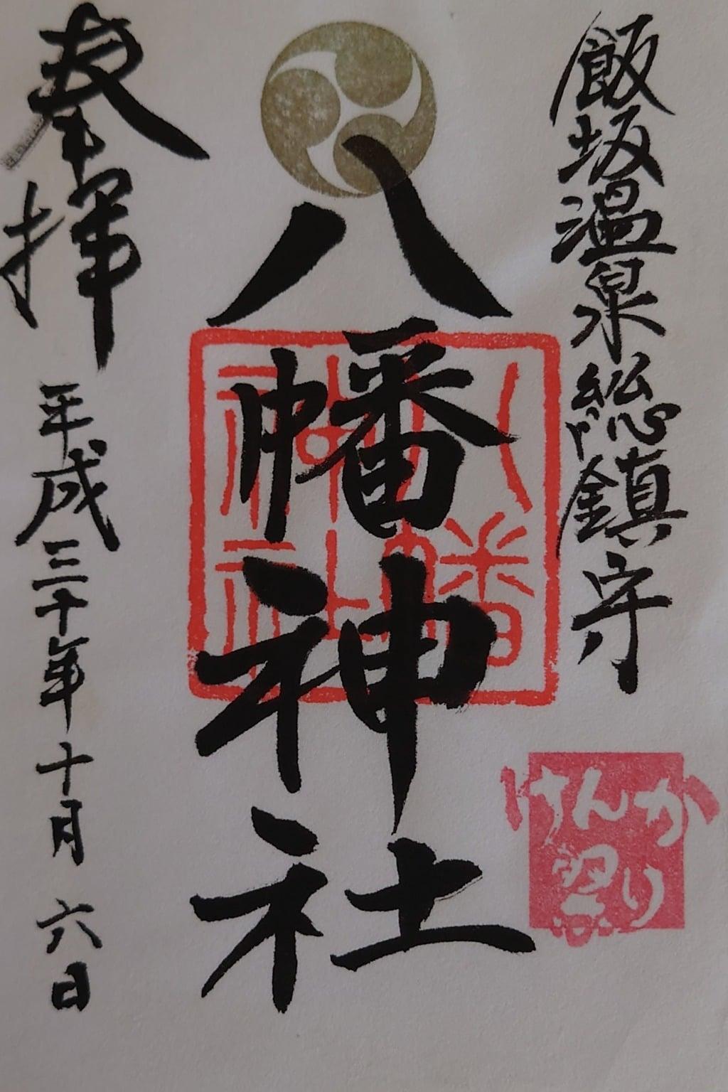 飯坂八幡神社の御朱印