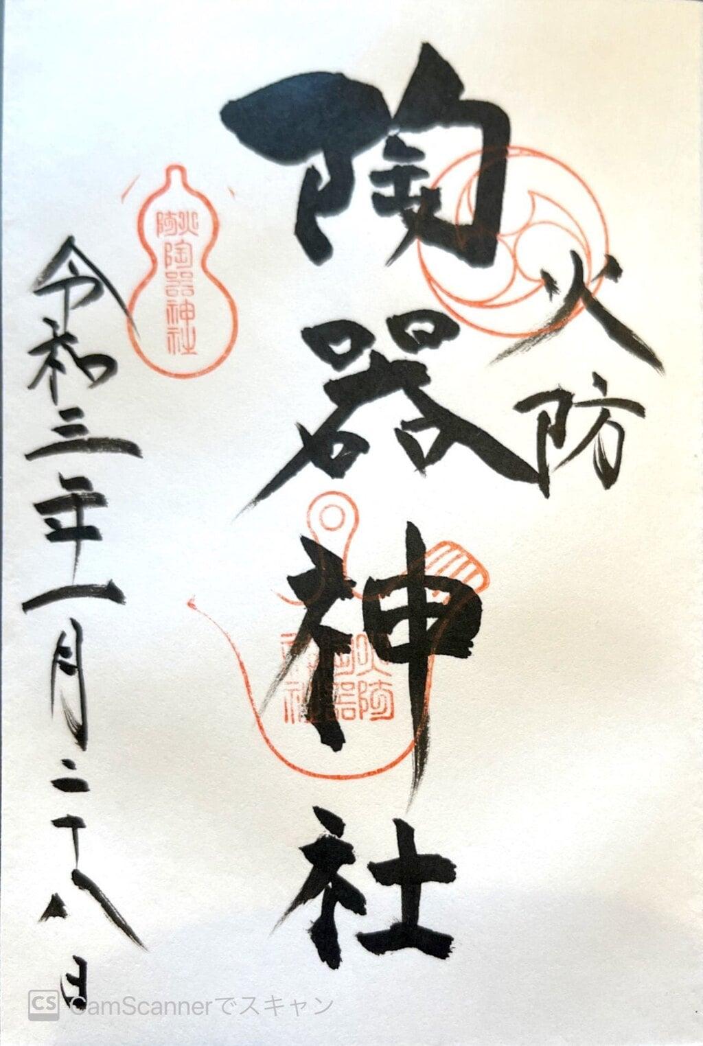 火防陶器神社(坐摩神社末社)(大阪府)