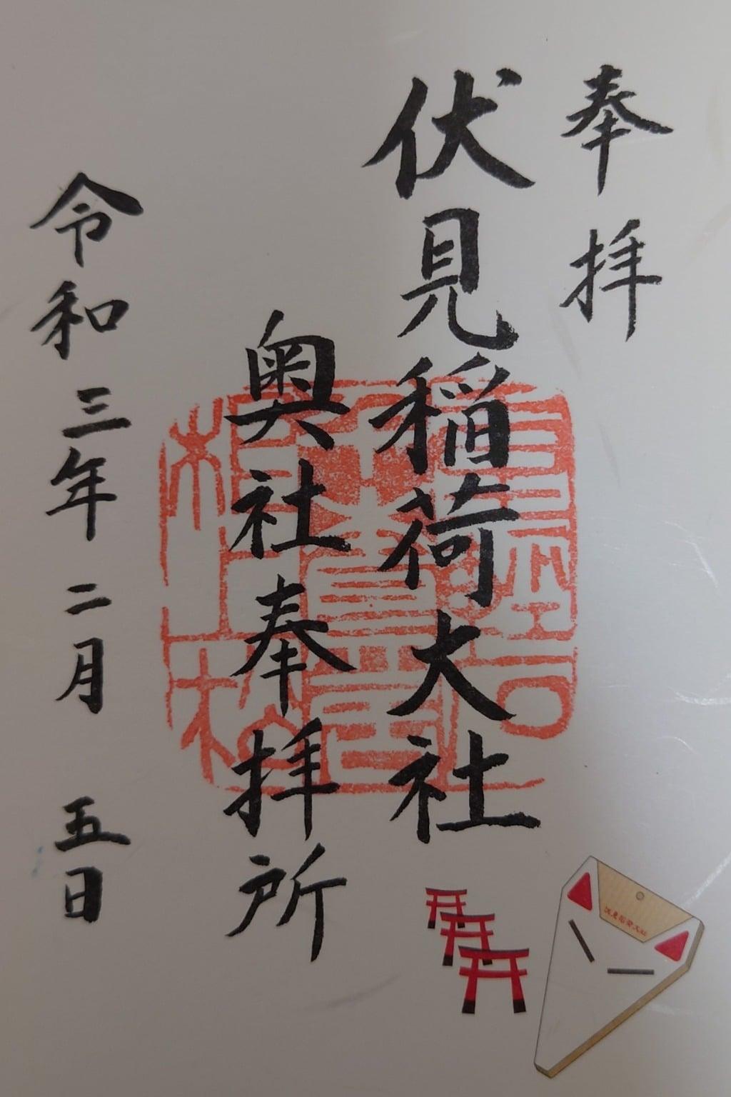 伏見稲荷大社 奥社奉拝所の御朱印