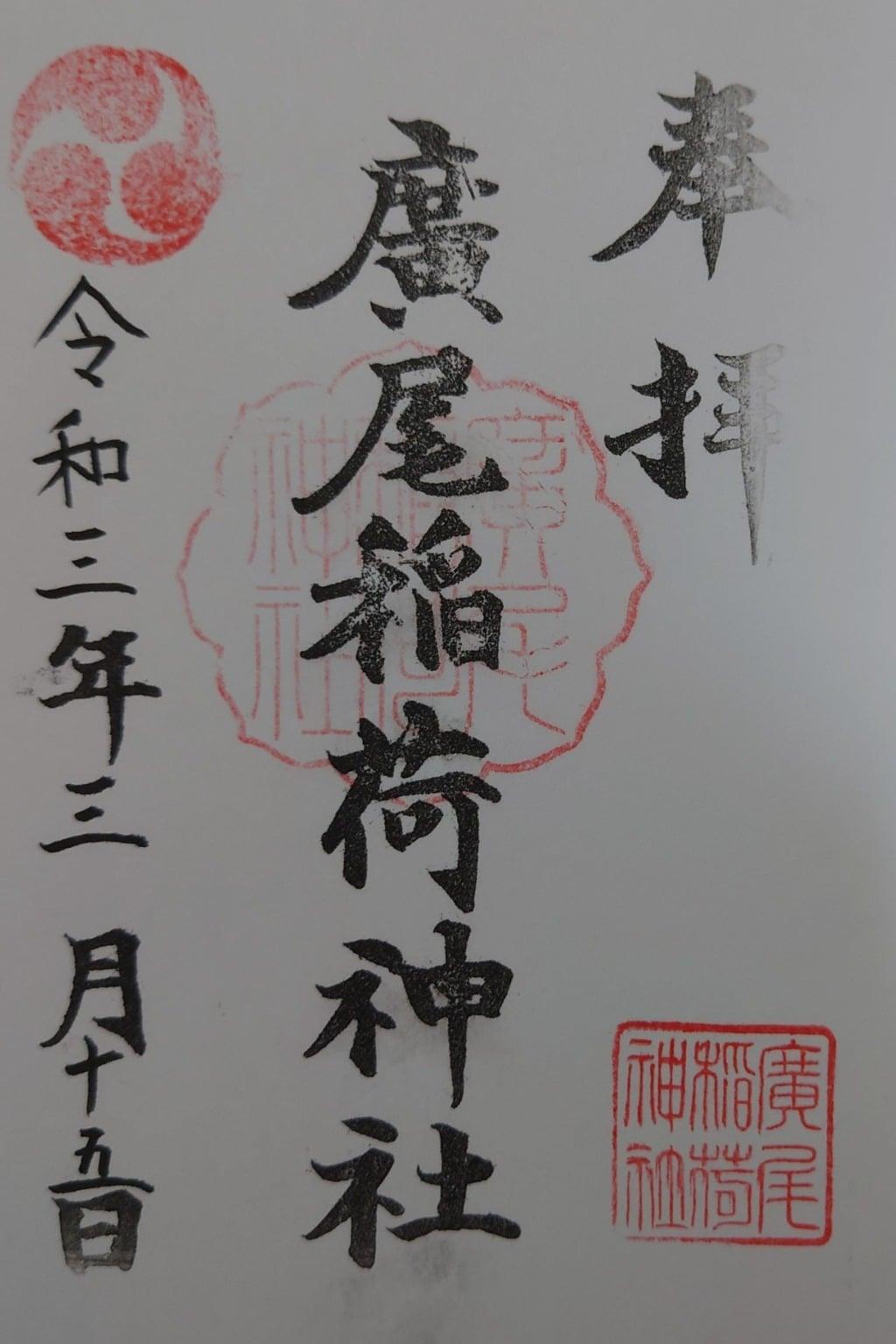 廣尾稲荷神社の御朱印