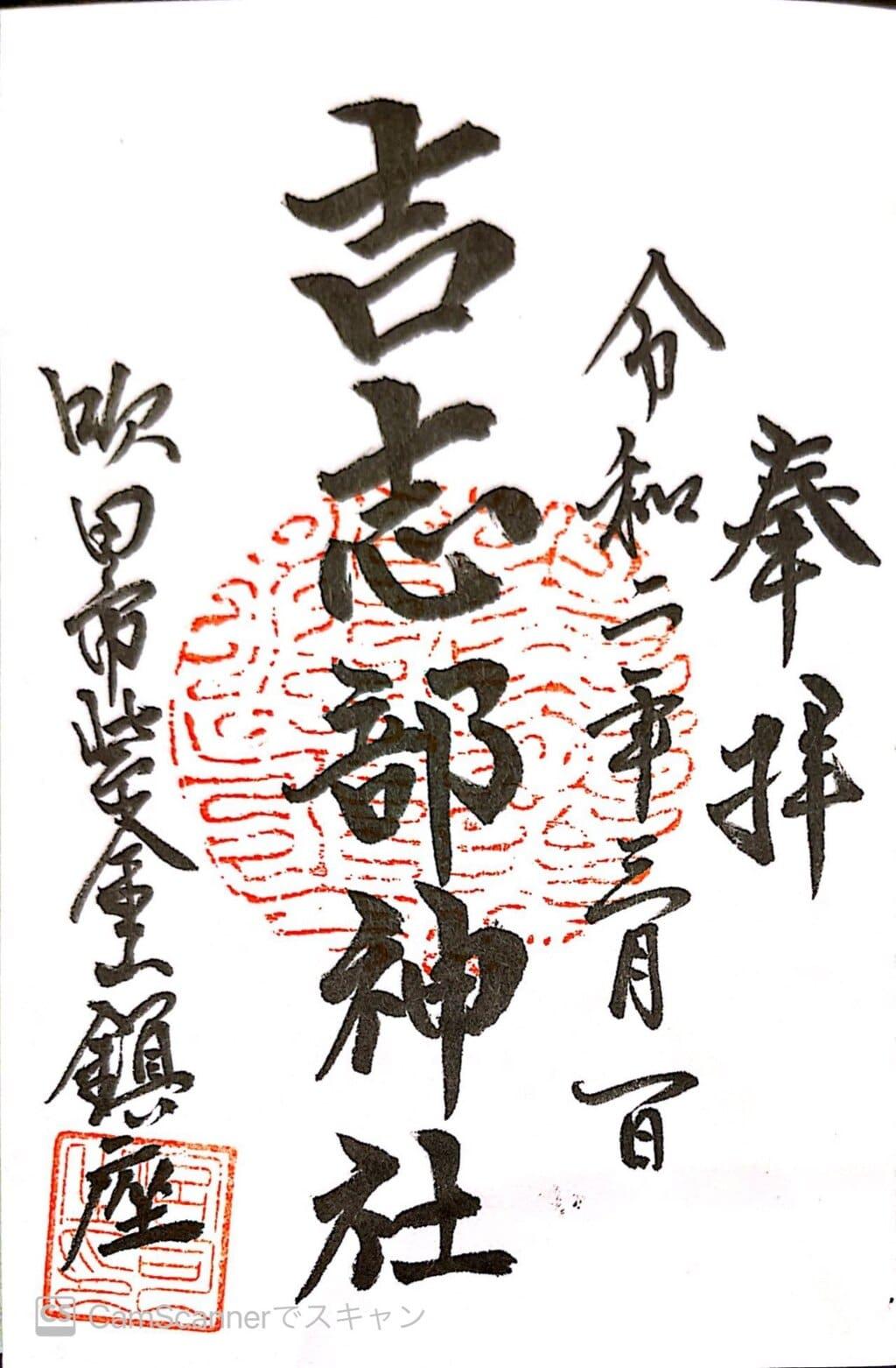 吉志部神社の御朱印