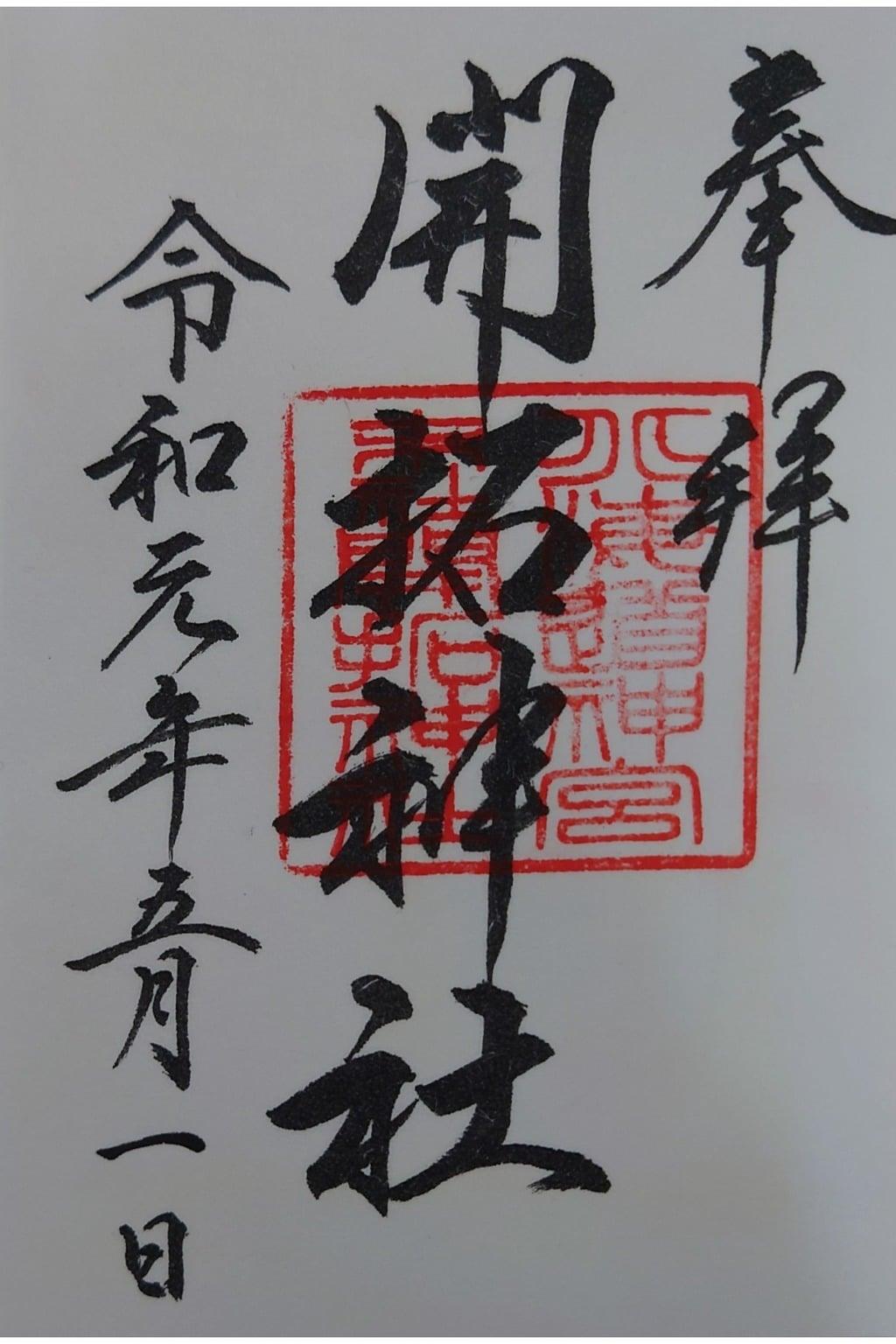 開拓神社の御朱印