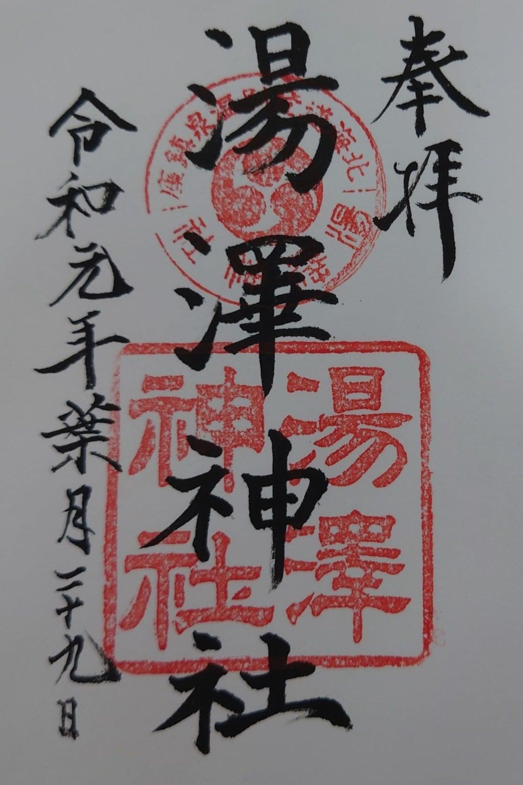 湯澤神社の御朱印