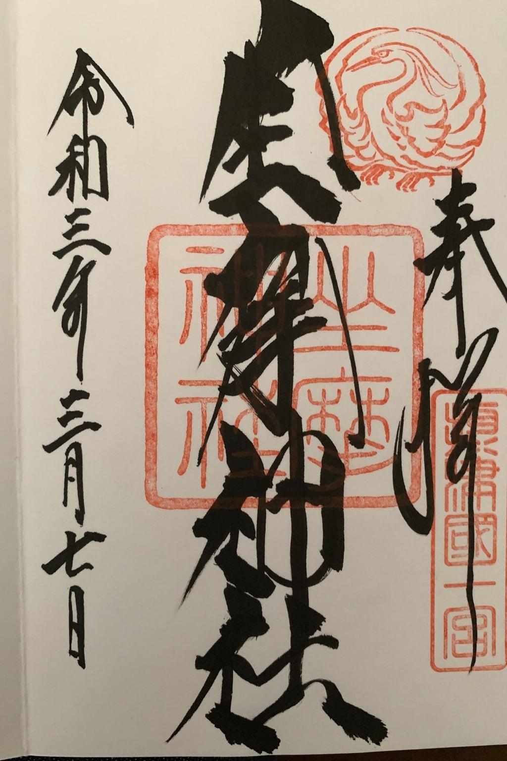 坐摩神社の御朱印
