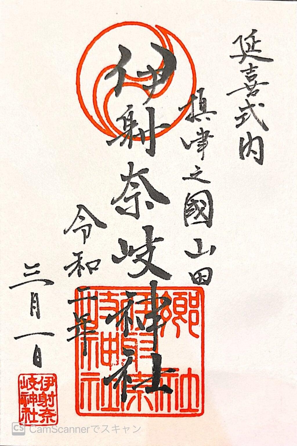 伊射奈岐神社の御朱印