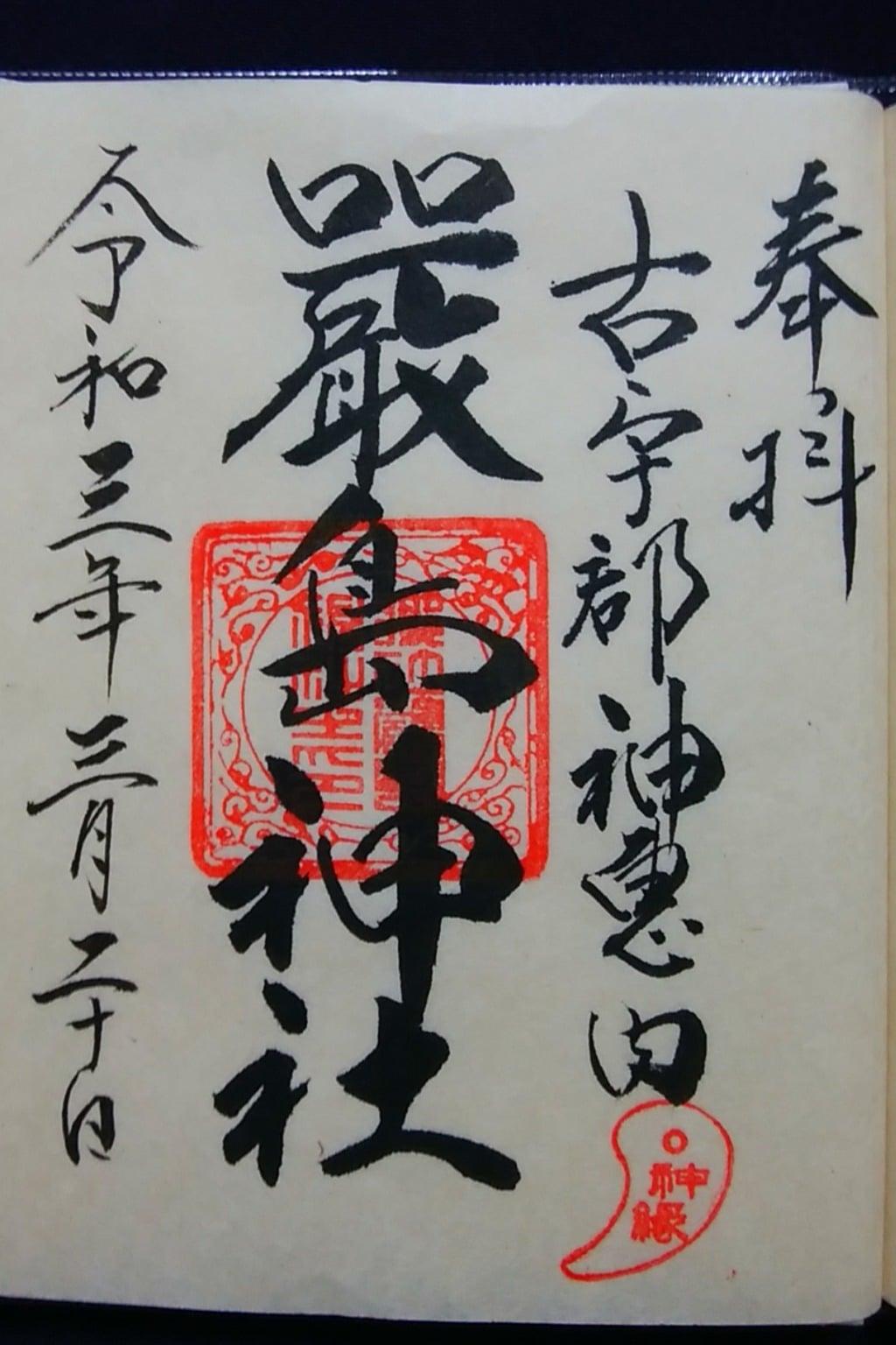 神恵内嚴島神社の御朱印