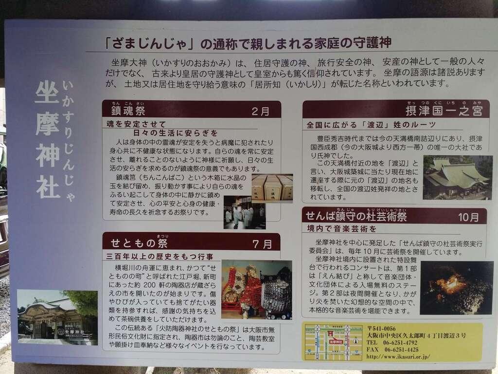 坐摩神社の授与品その他
