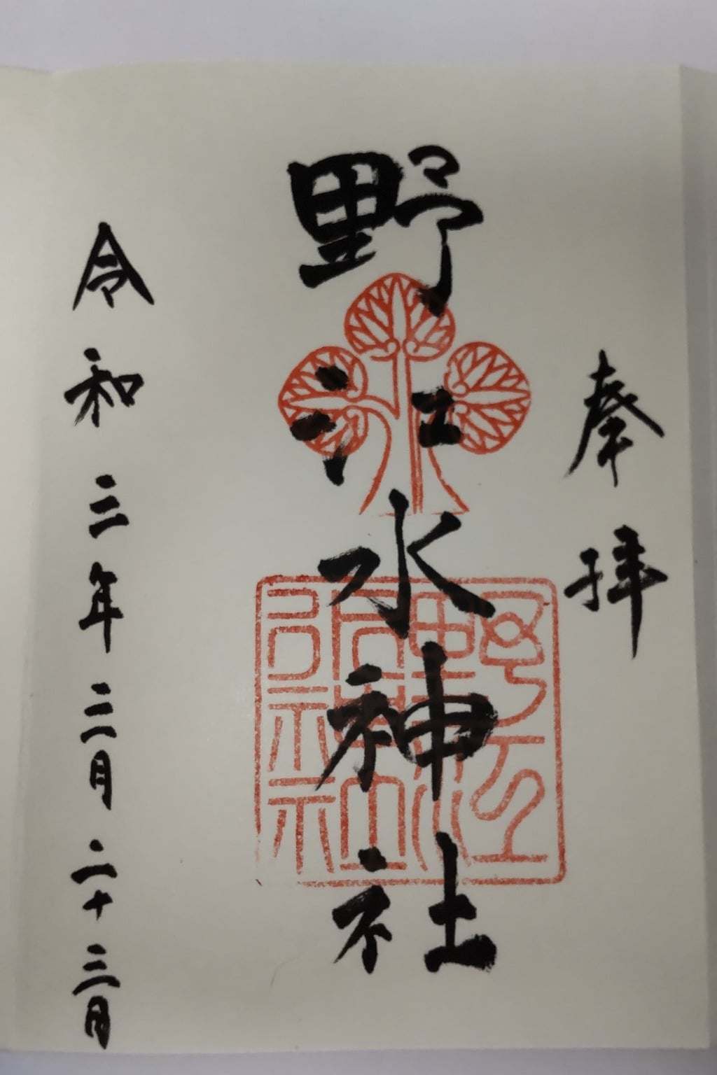 野江水神社の御朱印