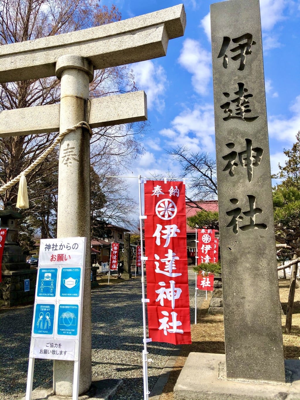 伊達神社の建物その他