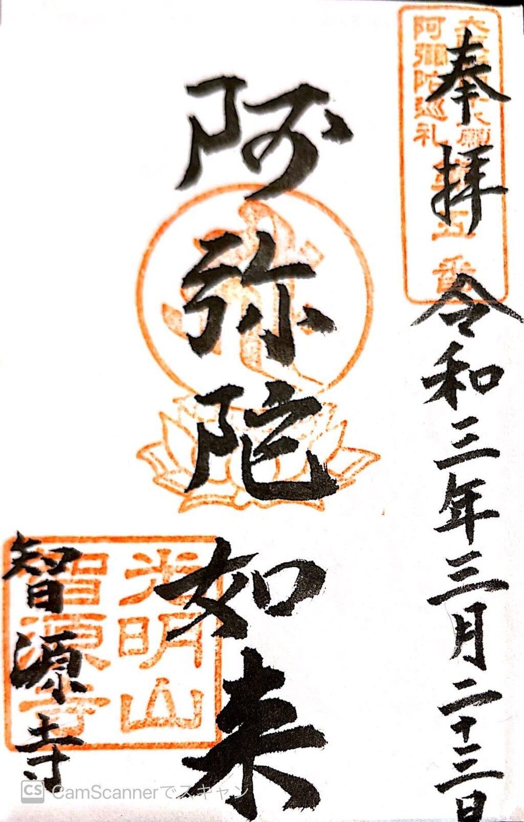 智源寺の御朱印