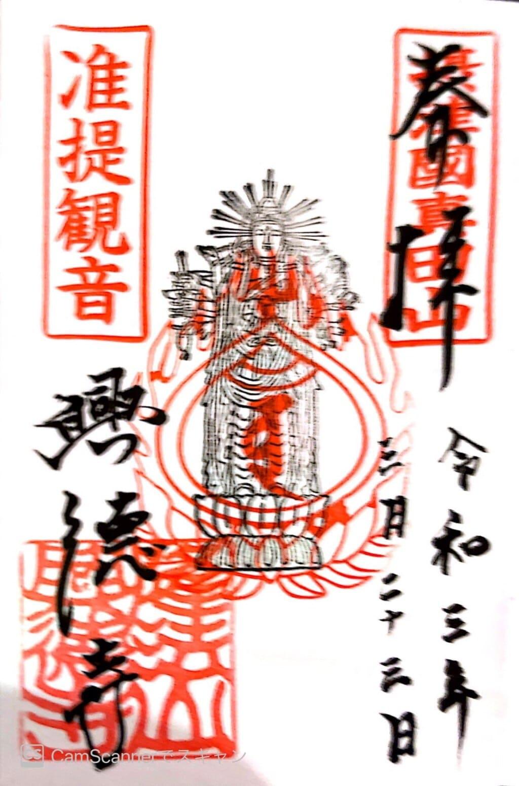 興徳寺の御朱印