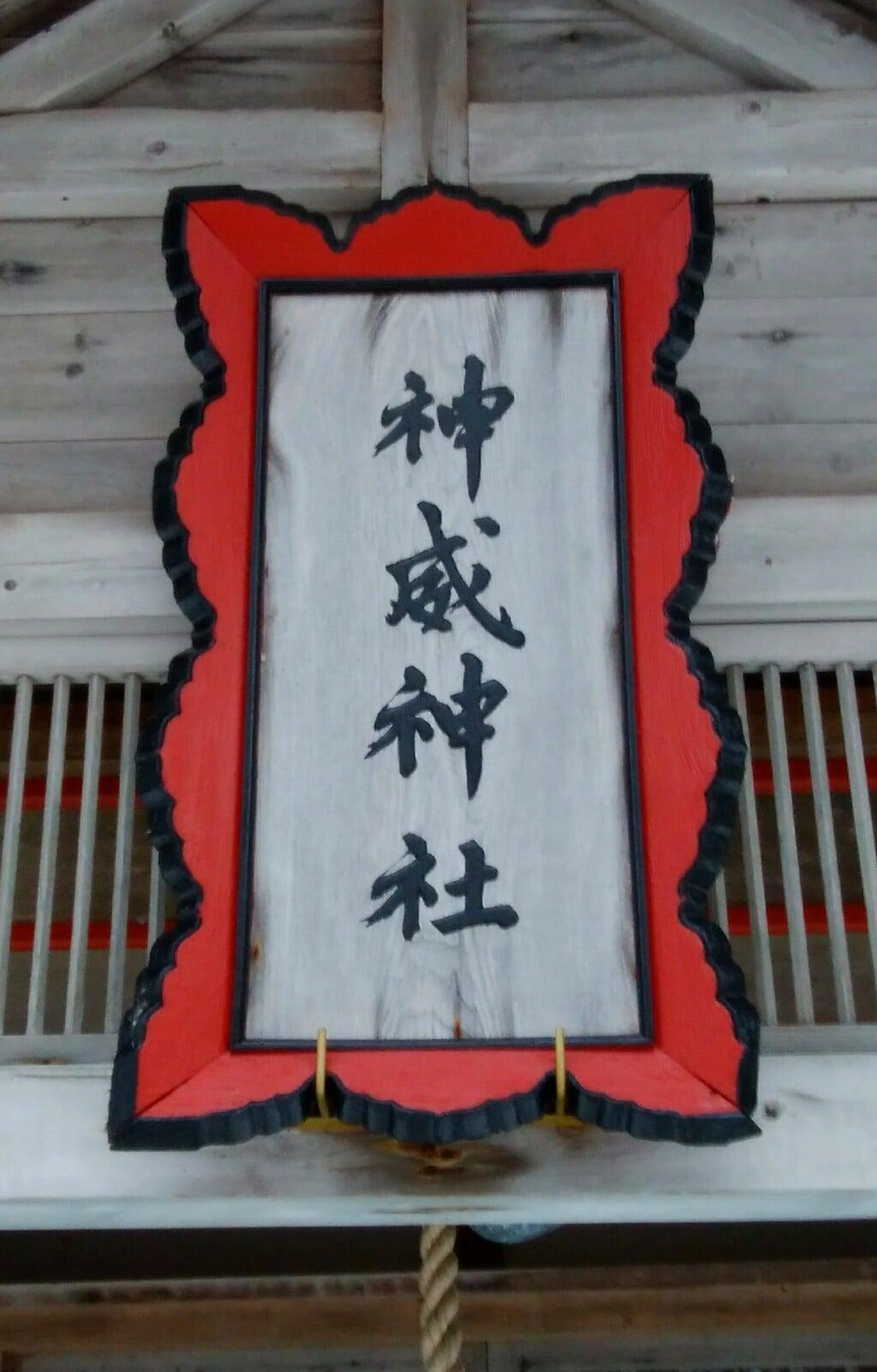 神威神社(北海道)