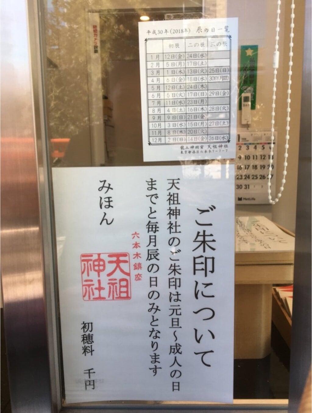 六本木天祖神社の授与品その他