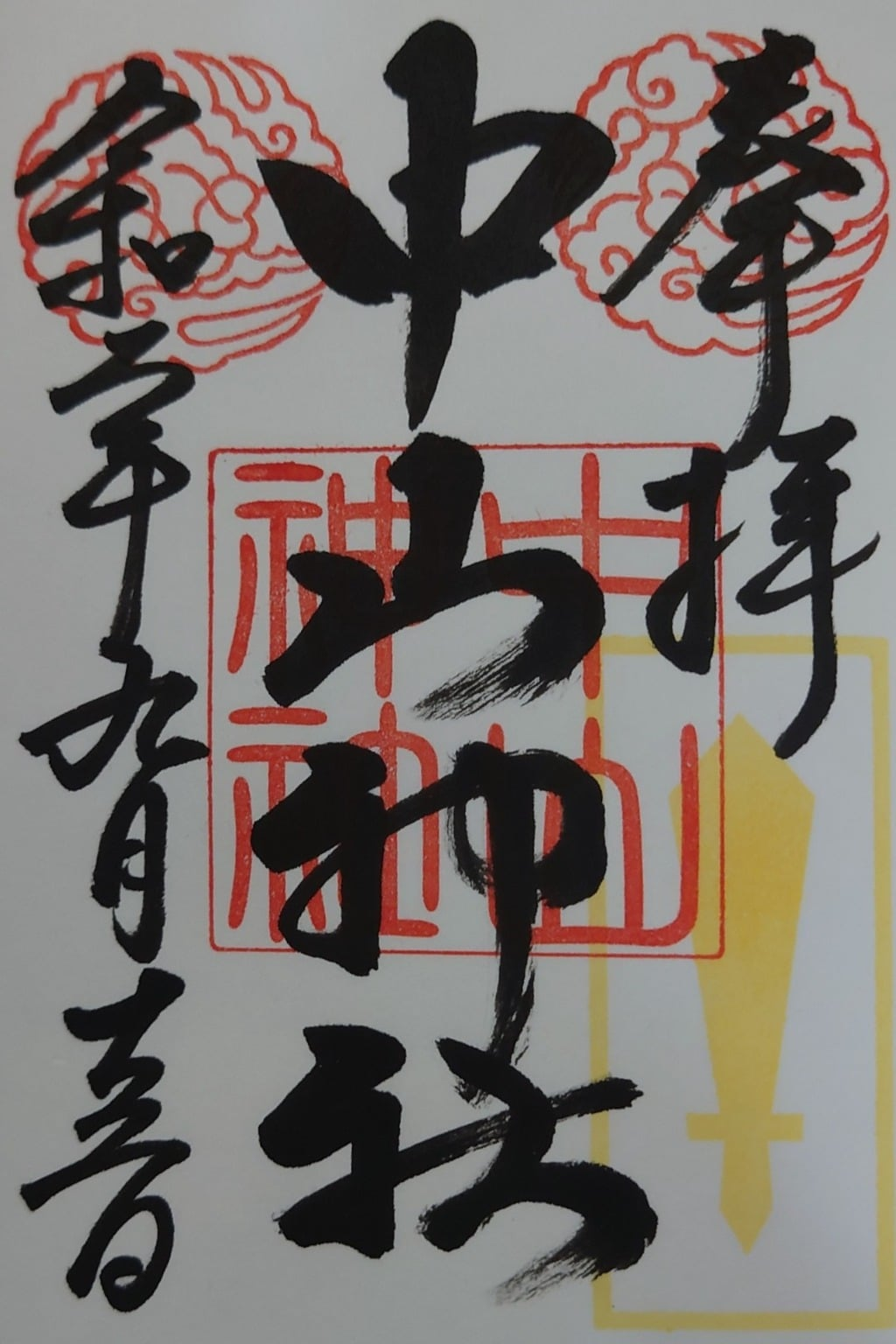 中山神社の御朱印