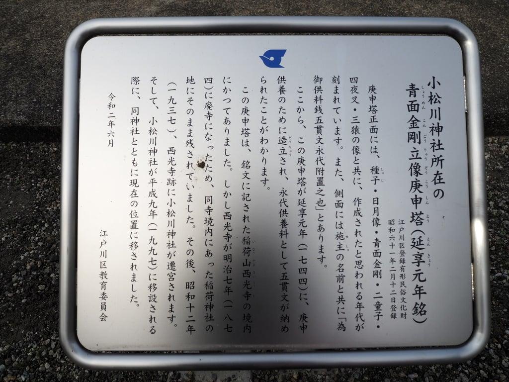 小松川神社の歴史