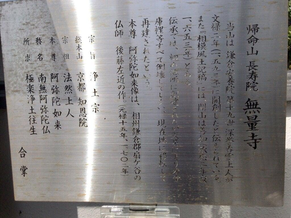 無量寺の歴史