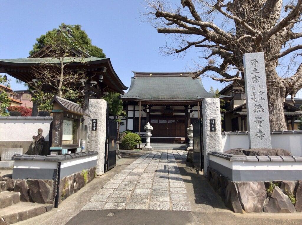 無量寺(神奈川県)