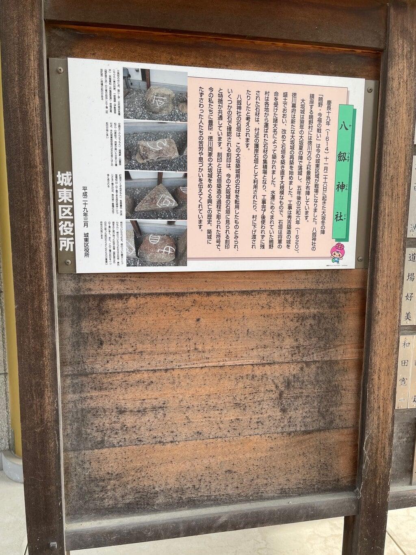 八劔神社の歴史