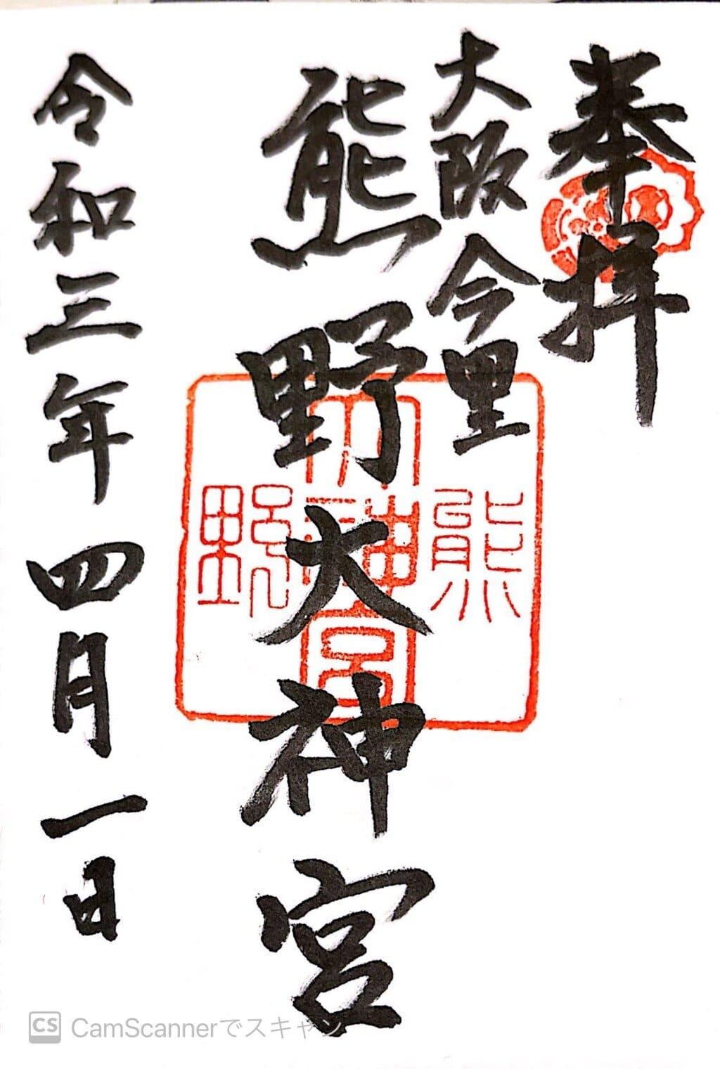熊野大神宮の御朱印