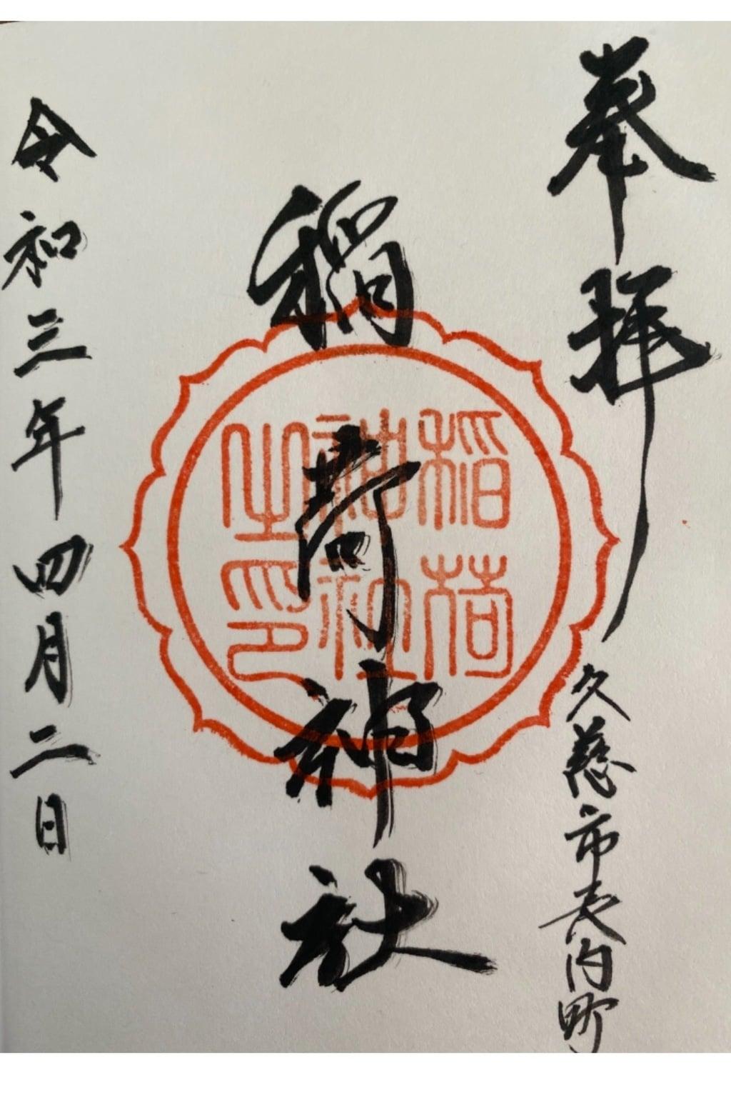 川崎稲荷神社の御朱印