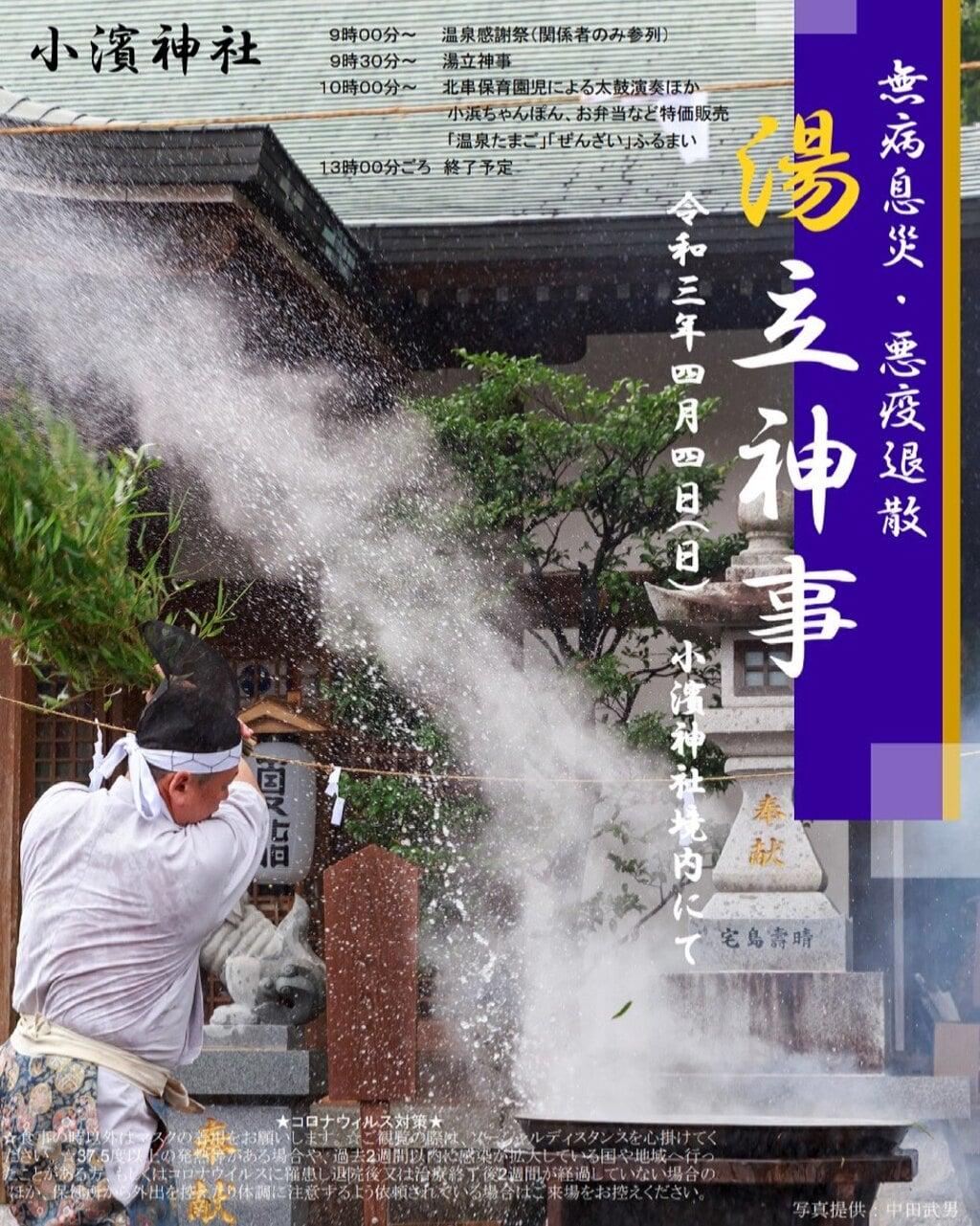 小浜神社の体験その他