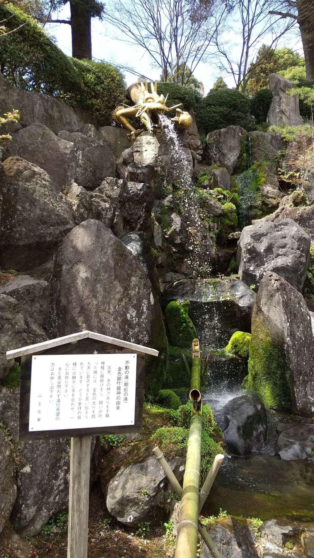 金乗院(那須波切不動尊) の景色