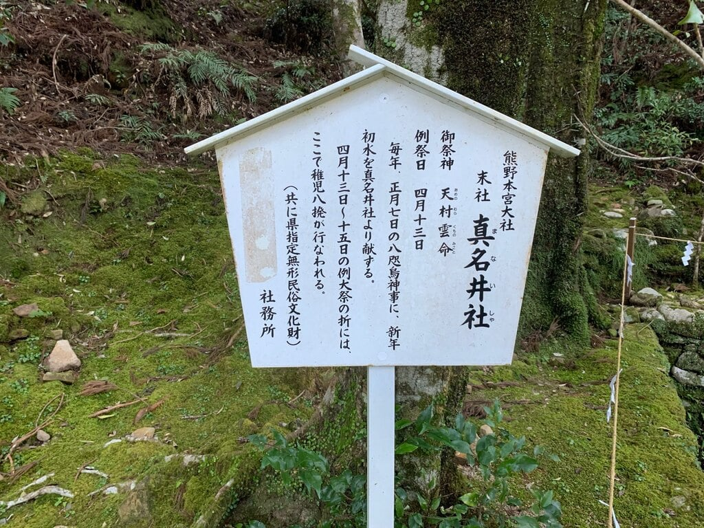 熊野本宮大社真名井社の歴史