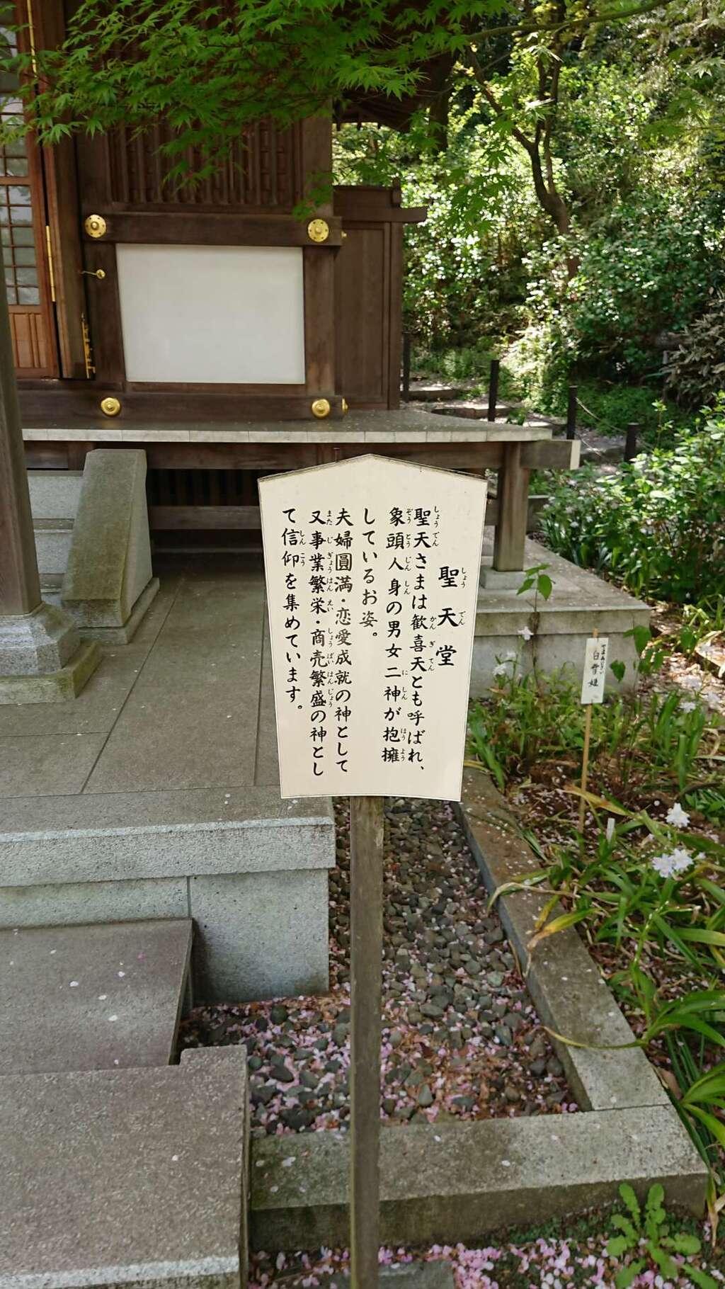 金剛寺(高幡不動尊)の歴史