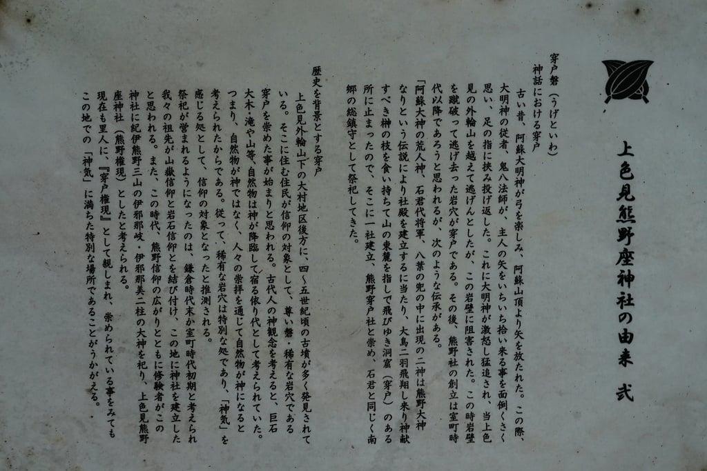 上色見熊野座神社の御朱印