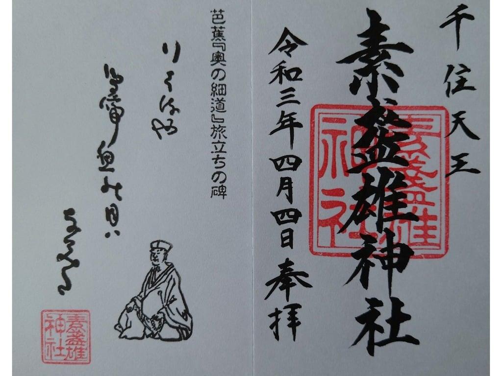 素盞雄神社の御朱印