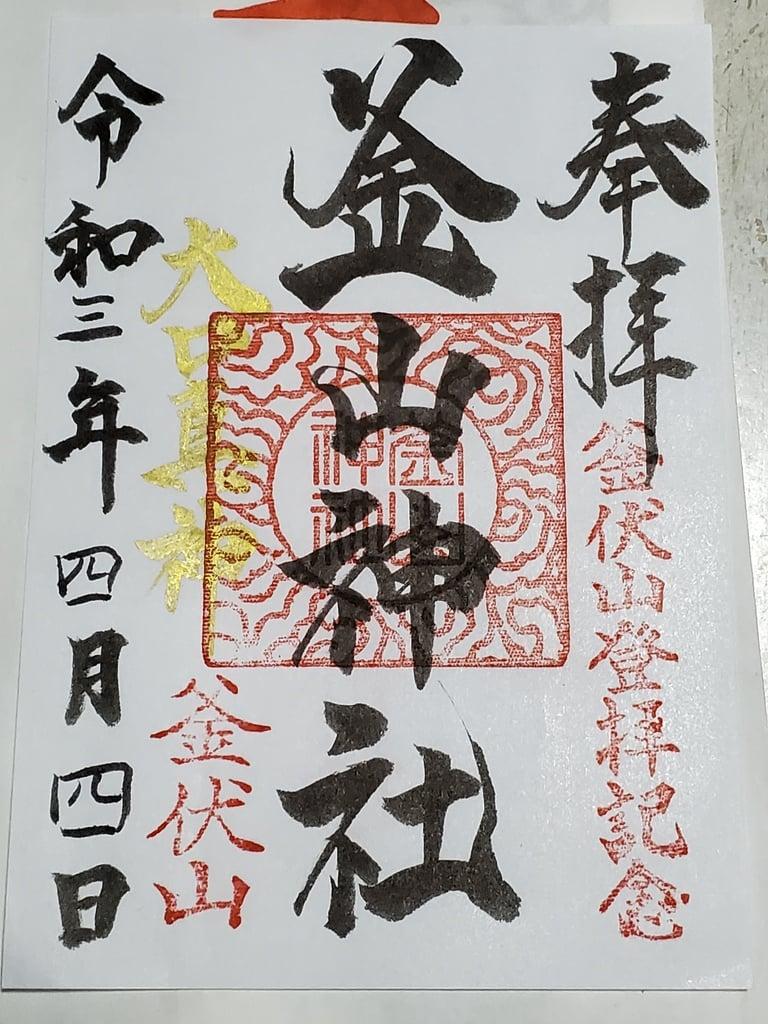 釜山神社の御朱印