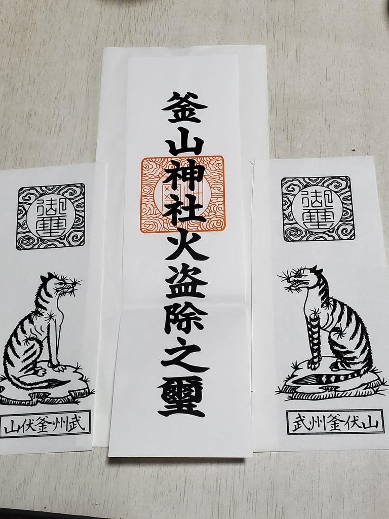 釜山神社の授与品その他