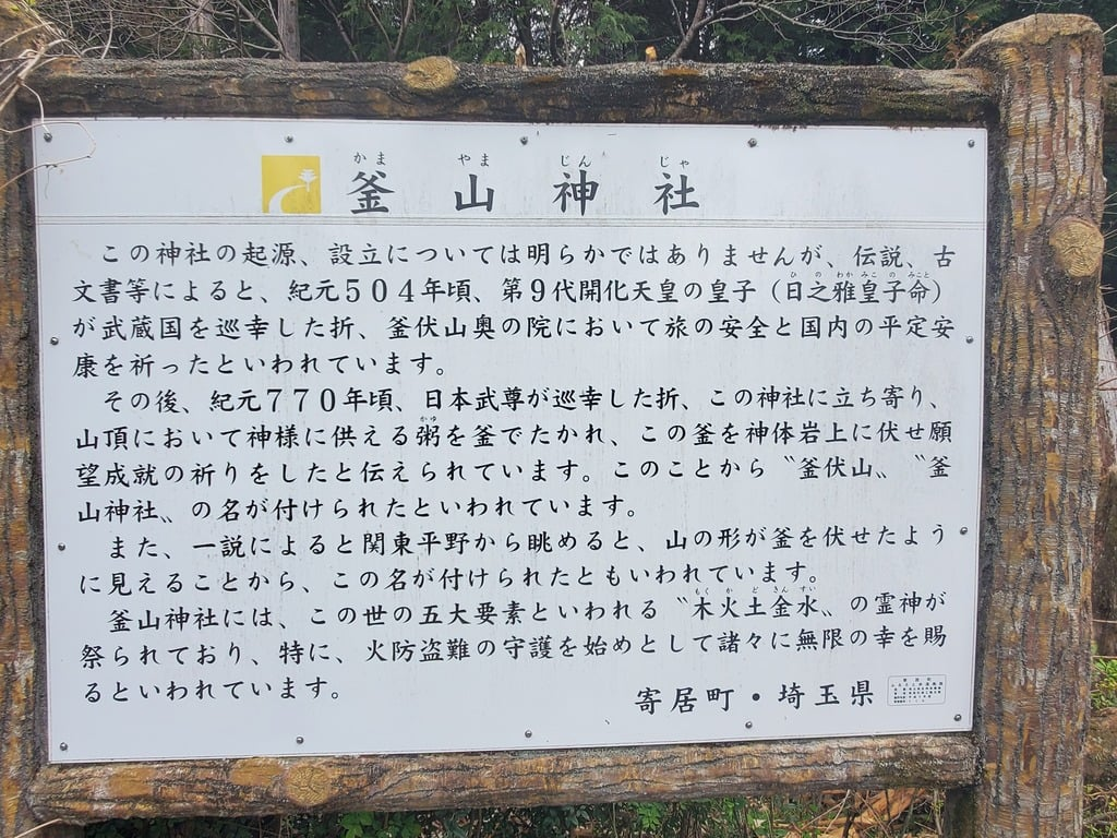 釜山神社の歴史