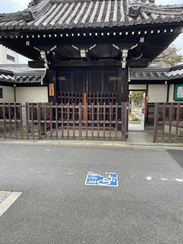 大福寺の山門
