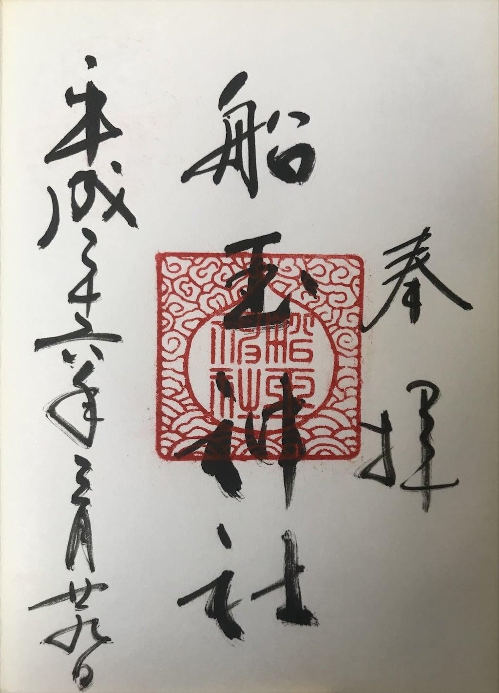 船玉神社(住吉大社摂社)(大阪府)