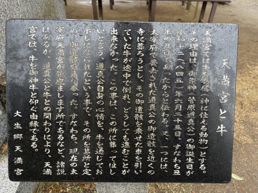 大生郷天満宮の歴史