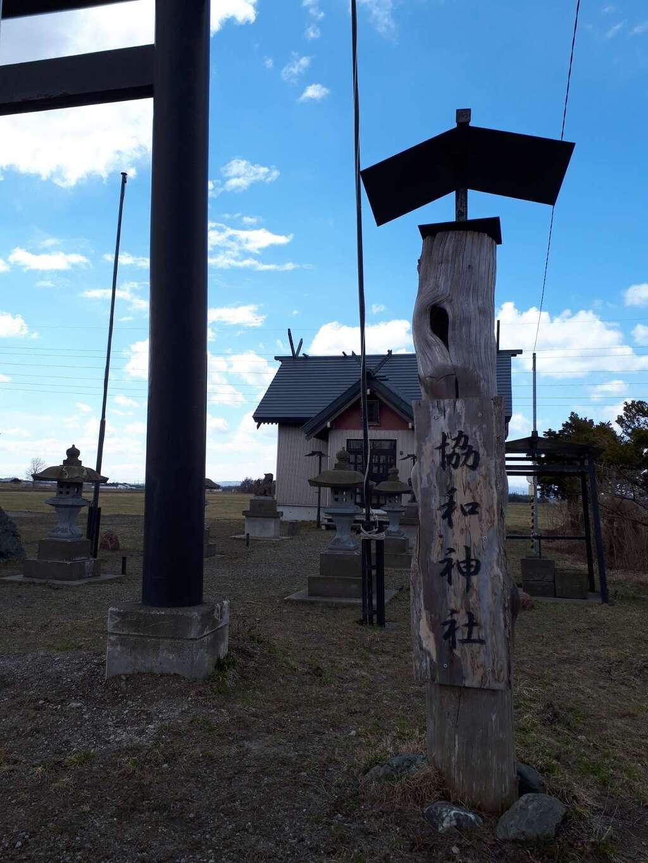 協和神社(北海道)