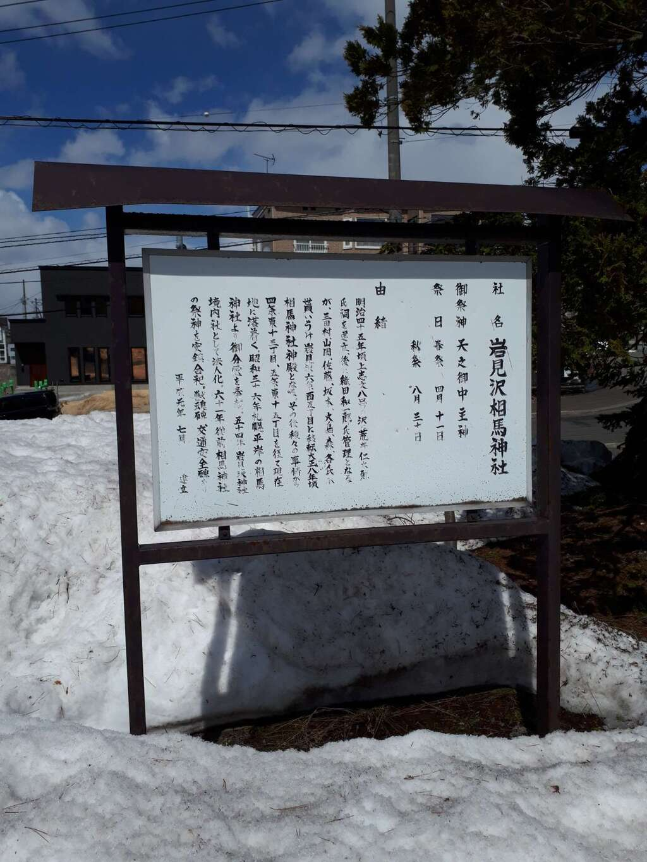 岩見沢相馬神社(北海道)