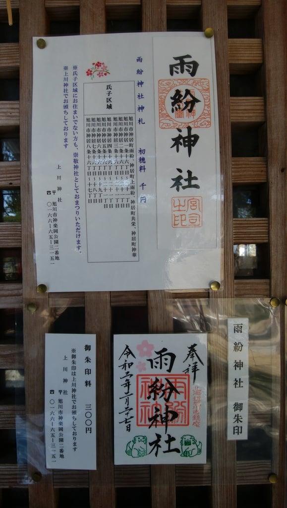 雨粉神社の建物その他