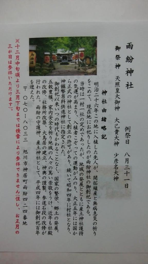 雨粉神社の授与品その他