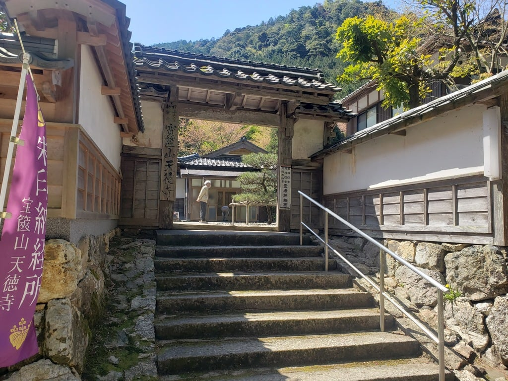 天徳寺の山門