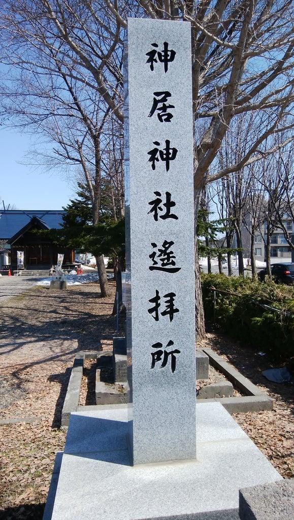 神居神社遥拝所の建物その他