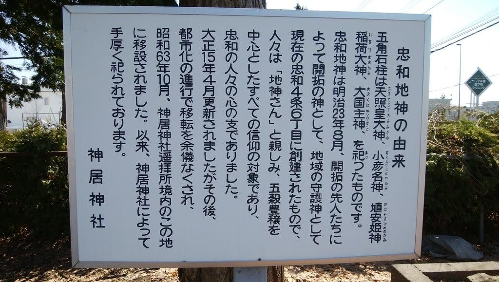 神居神社遥拝所の歴史