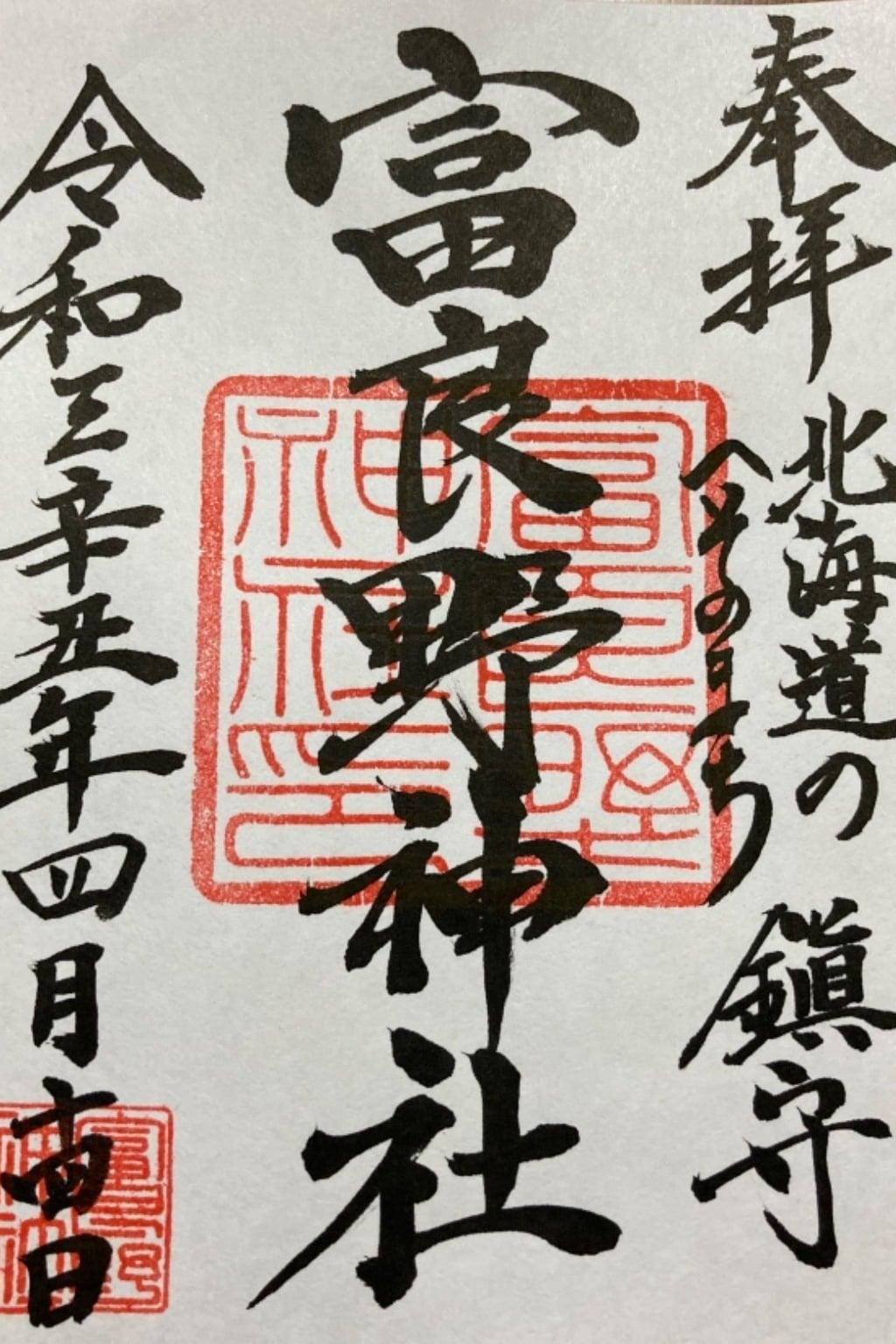 富良野神社の御朱印