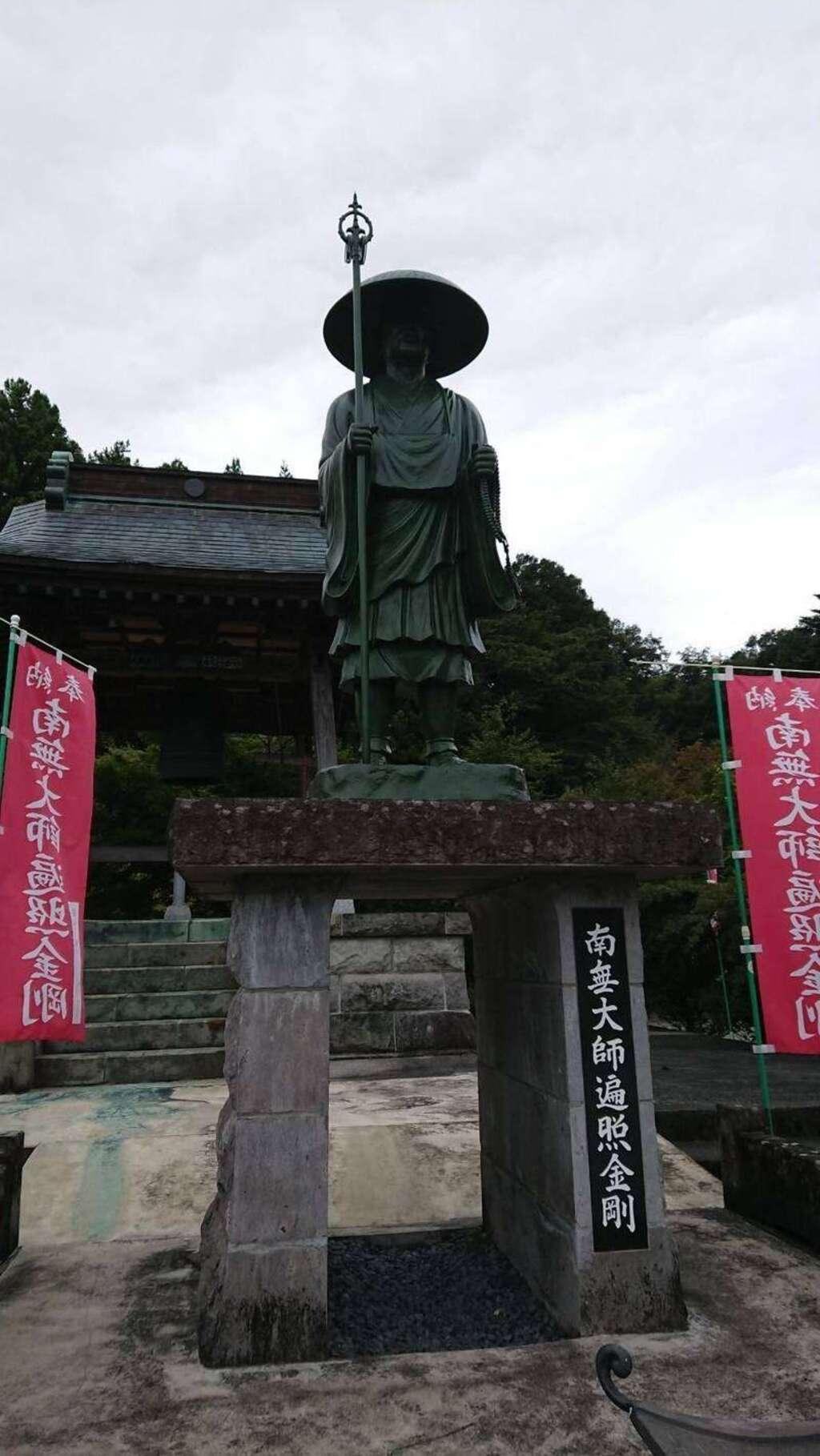 金乗院(那須波切不動尊) (栃木県)