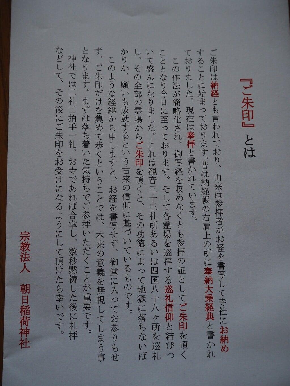 朝日稲荷神社の授与品その他